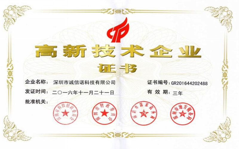 China-High-tech-Enterprise-Certificate