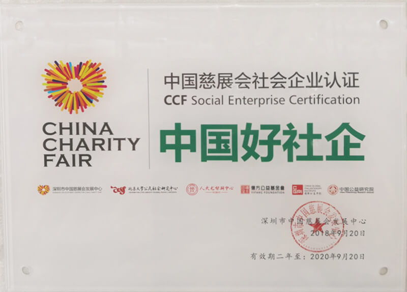 CCF Social Enterprise Certification