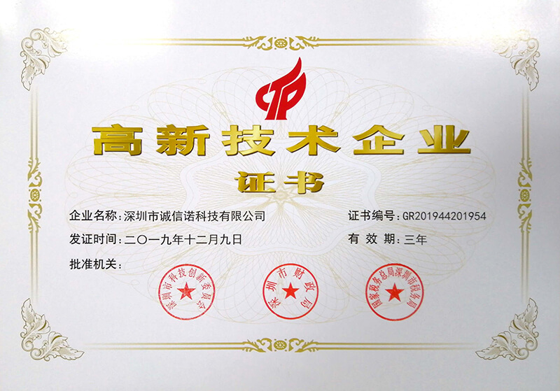 China High-Tech Enterprise Certification