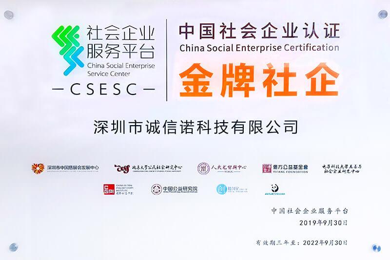 Certificación de empresa social de China