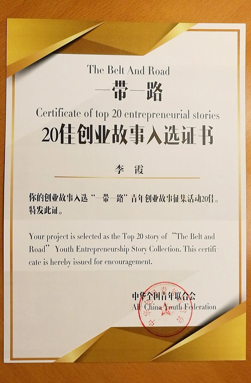 The Belt and Road Certificate of Top 20 Entrepreneurs Stories